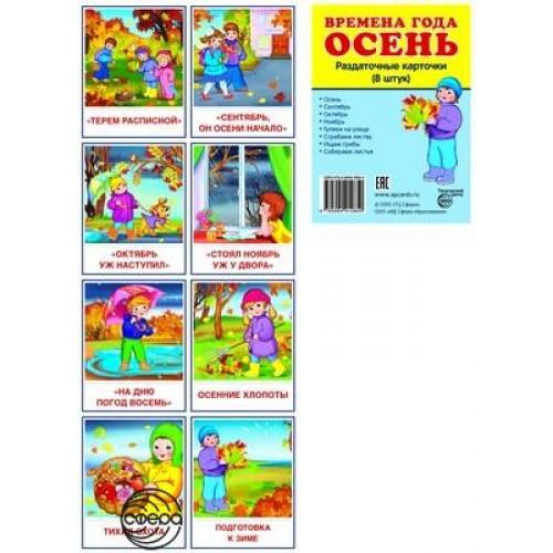 """073341 Картинки демонстративные """"Времена года.Осень."""" набор 8 шт"""