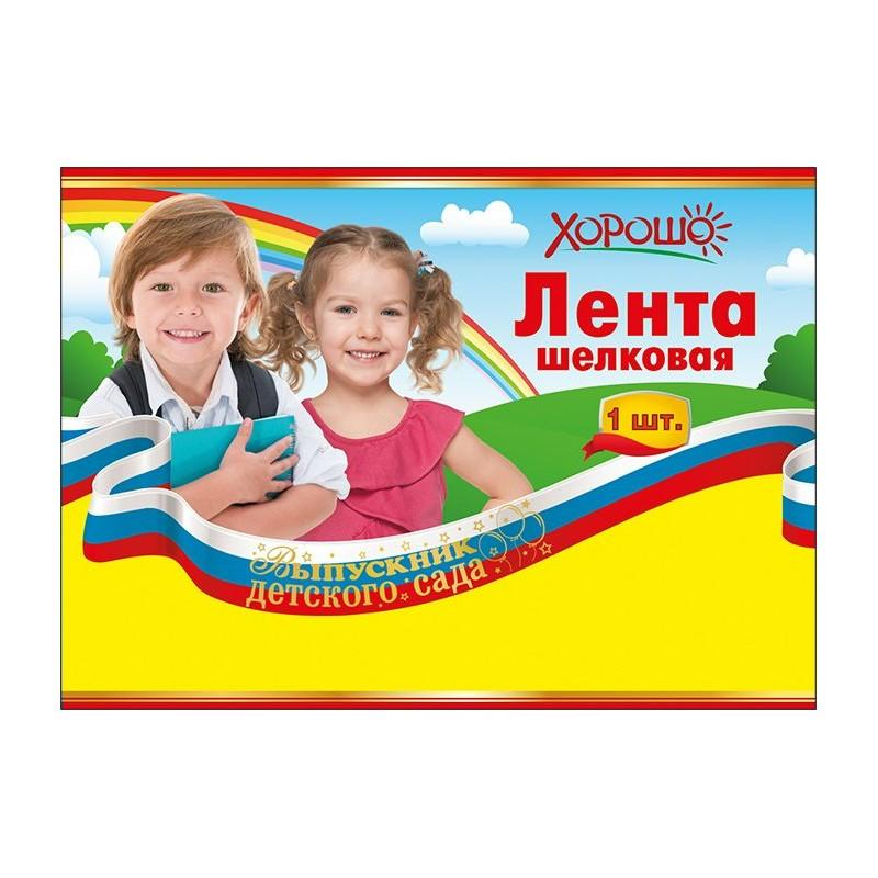 """055081 Лента""""Выпускник детского сада"""""""