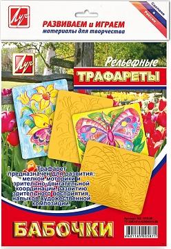 018962 Трафареты рельефные