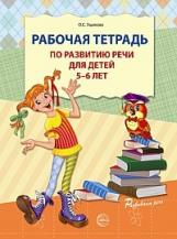 Ушакова. Рабочая тетрадь по развитию речи для детей 5-6 лет. (ФГОС)