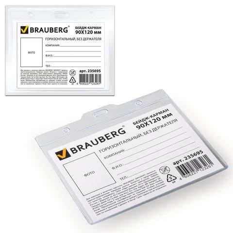 087632 Бейдж-карман BRAUBERG, 90х120 мм, горизонтальный, без держателя