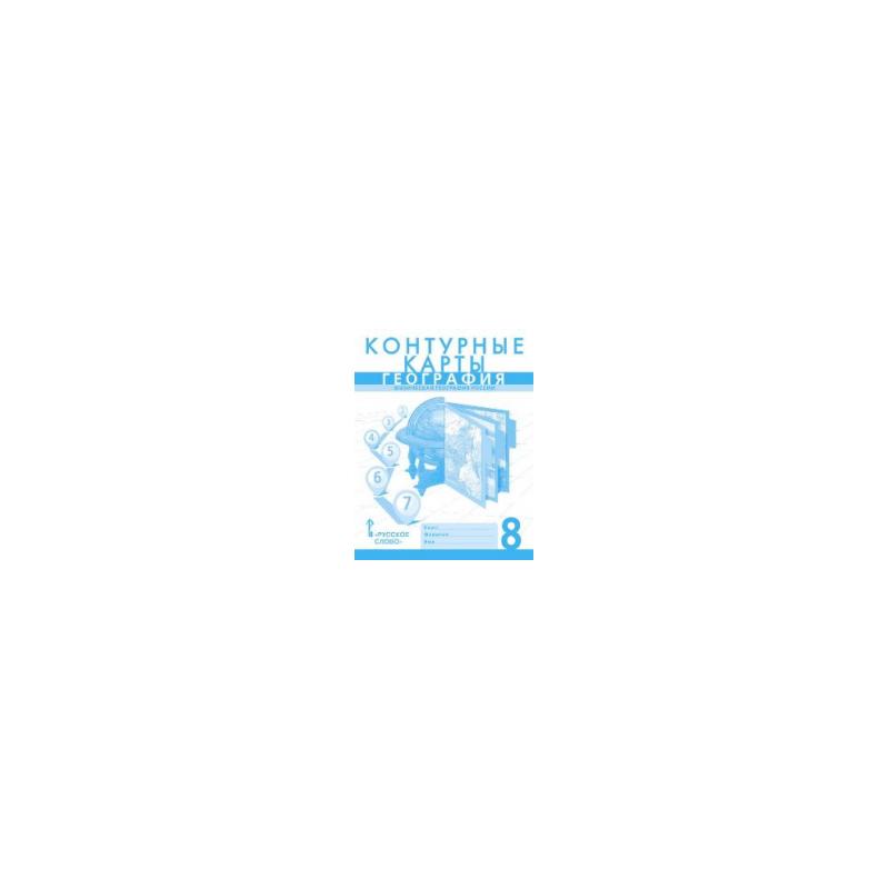 Банников. Контурные карты по географии. Физическая география России. 8 кл. /Домогацких.