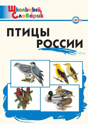 ШС Птицы России. (ФГОС) /Ситникова.