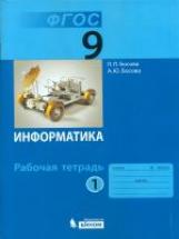 Босова. Информатика 9 кл. Рабочая тетрадь  В 2-х ч. Ч.1. (ФГОС).