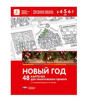 Михайлова-Свирская Новый год. 48 карточек для тематического проекта
