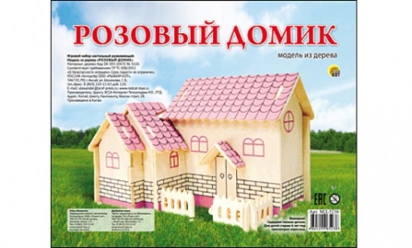 069450 Пр.П.Сборная модель.Розовый домик