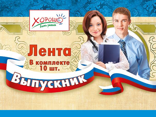 """067145 Лента """"Выпускник""""(Российская символика)"""