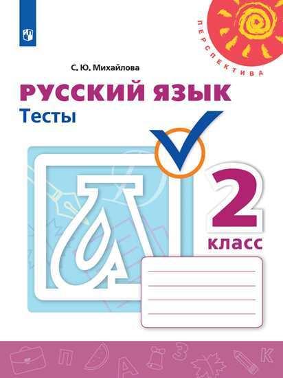 Михайлова. Русский язык. Тесты. 2 класс /Перспектива