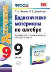 УМК Макарычев. Алгебра. Дидактический материал. 9 кл. / Звавич. (ФГОС)