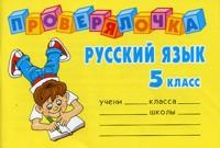 Ушакова. Проверялочка. Русский язык. 5 кл.