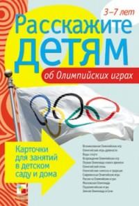 Расскажите детям об Олимпийских играх. Карточки для занятий в детском саду и дома. 3-7лет.