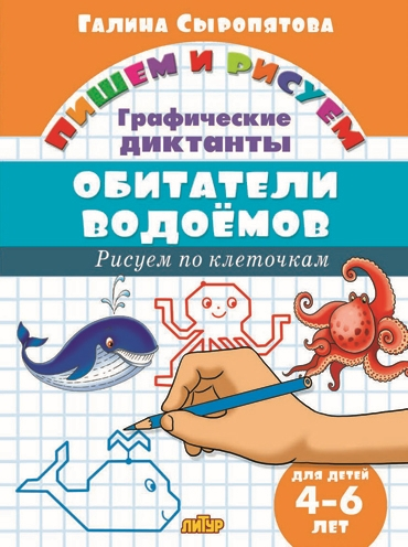 Пишем и рисуем. Рисуем по клеточкам. Графические диктанты. Обитатели водоемов. (для детей 4-6 лет).