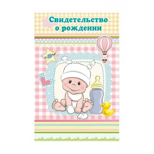 """078586 Папка Адресная А5 (134*205мм) """"Свидетельство о рождении. Малыш в шапочке"""""""