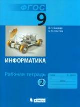 Босова. Информатика 9 кл. Рабочая тетрадь  В 2-х ч. Ч.2. (ФГОС).