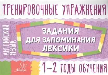 Ушакова. Английский язык. Задания для запоминания лексики 1-2 годы обучения. Тренировочные упражнени