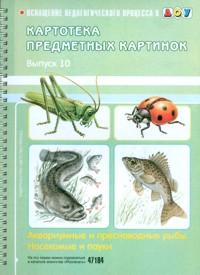 Нищева. Картотека предметных картинок. Аквариумные и пресноводные рыбы. Насекомые и пауки. Выпуск 10