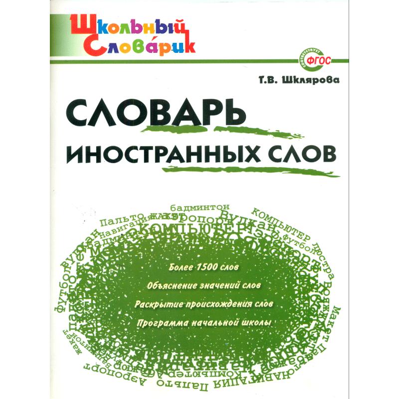 ШС Словарь иностранных слов. (ФГОС)/Шклярова