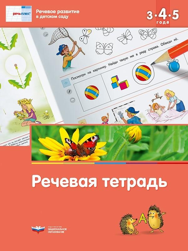 Речь плюс. Речевое развитие в детском саду. Речевая тетрадь для детей 3-4-5 лет / под ред. Федосовой
