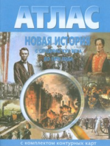 Атлас. Новая история с середины XVII века до 1870 г. (с к/картами) (Новосибирск)