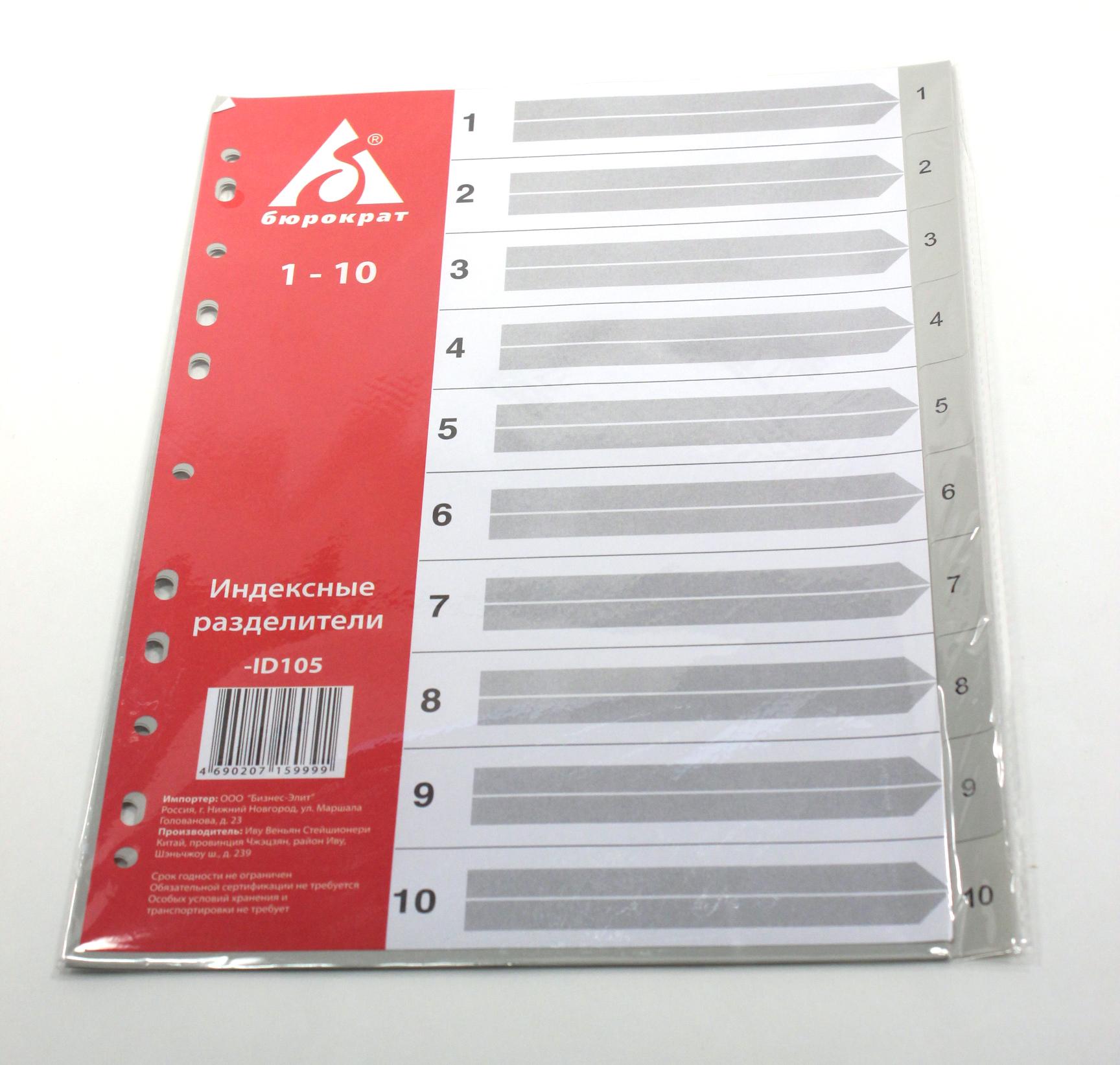 050620 Индекс разделитель А4 1-10, серые разделы, пластик