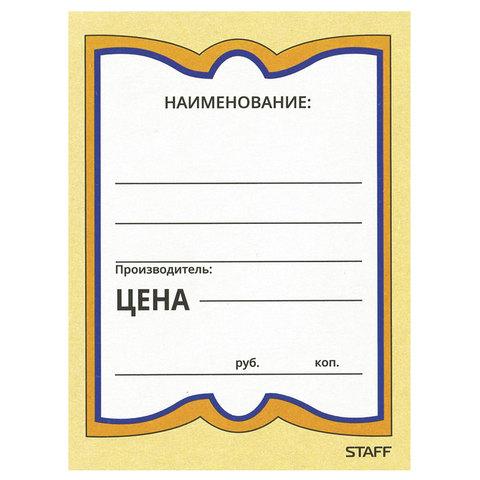071881 Ценники картонные БАБОЧКА 4, 70х90, комплект 200шт