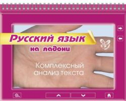 Ушакова. Русский. Комплексный анализ текста. (На ладони)