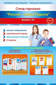 """043162 Стенд-гармошка """"Россия-наша Родина"""""""