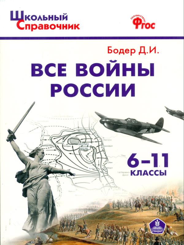 ШСп Все войны России. 6-11 кл. ИКС. (ФГОС) /Бодер.