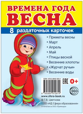 Демонстрационные картинки СУПЕР Времена года. Весна. 8 раздаточных карточек с текстом
