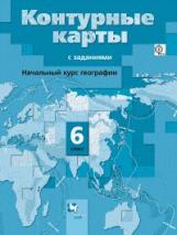 Летягин. Начальный курс географии. 6 кл. Контурные карты с заданиями. (ФГОС)