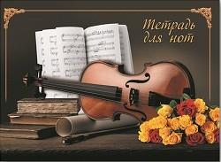 """046887 Тетрадь для нот А4, 12л """"Скрипка и букет"""", гориз."""