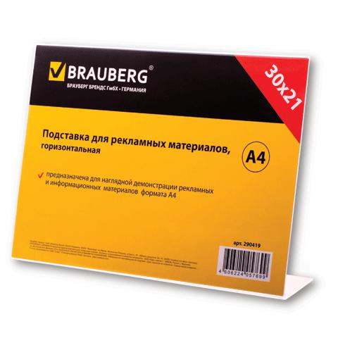 030308 Подставка для рек. матер. BRAUBERG А4 гориз