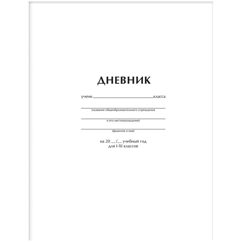 """073043 Дневник 1-11 кл. 40л. """"Белый"""""""