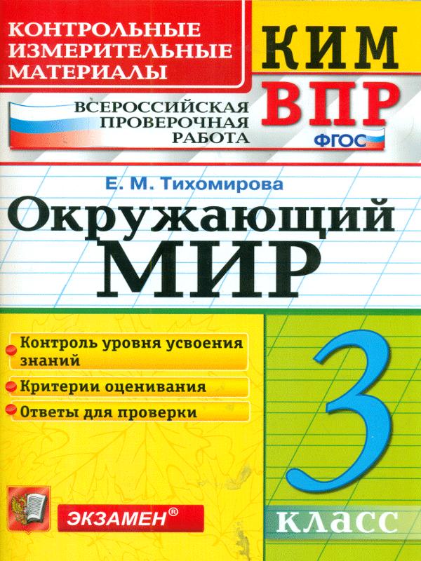 КИМн-ВПР. Окружающий мир. 3 кл. / Тихомирова. (ФГОС).