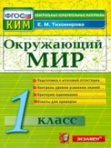 КИМ. Итоговая аттестация 1 кл. Окружающий мир. /Тихомирова. (ФГОС).