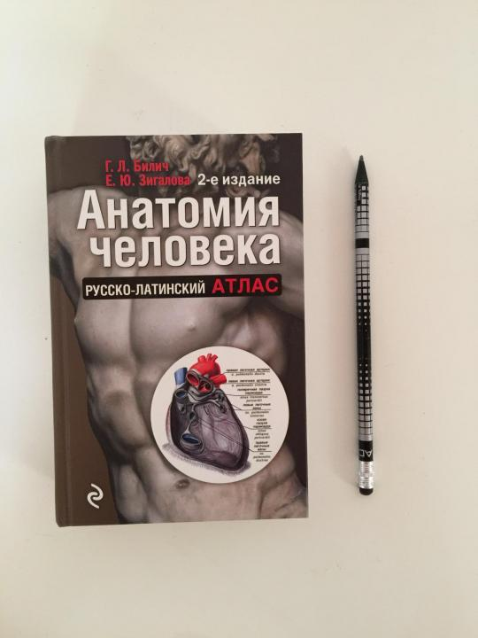Билич, Зигалова: Анатомия человека. Русско-латинский атлас