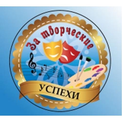 """082083 Медаль металлическая """"За творческие успехи"""""""