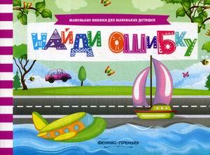 083531 Маленькие книжки для маленьких детишек.Найди ошибку
