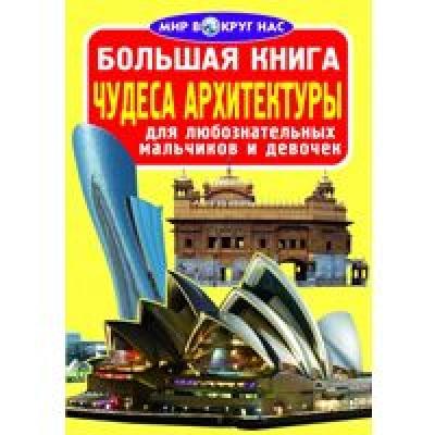 033041 БАО.Большая книга.Чудеса Архитектуры