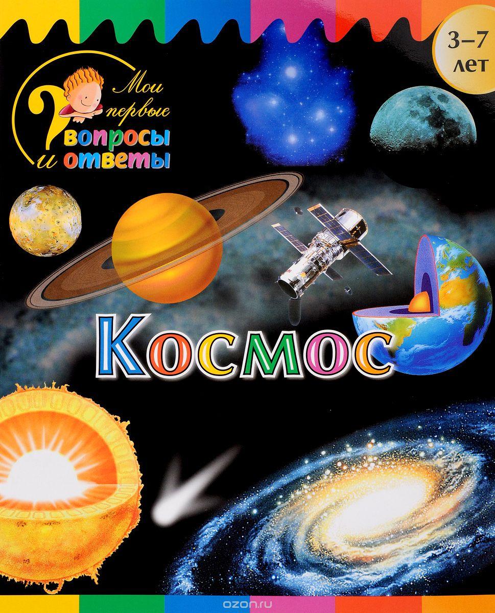 Мои первые вопросы и ответы. Космос. 3-7 лет. /Орехов.