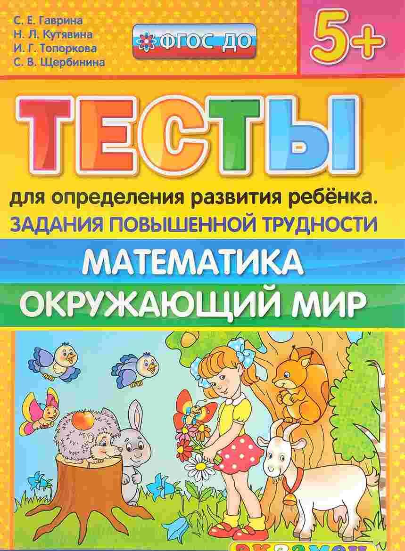 Тесты для определения развития ребенка.Математика, окружающий мир 5+