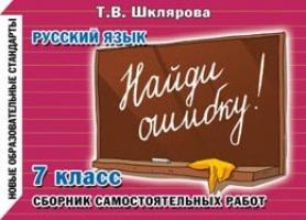 Шклярова. Русский язык. Найди ошибку ! Самост. работы 7 кл. (ФГОС)