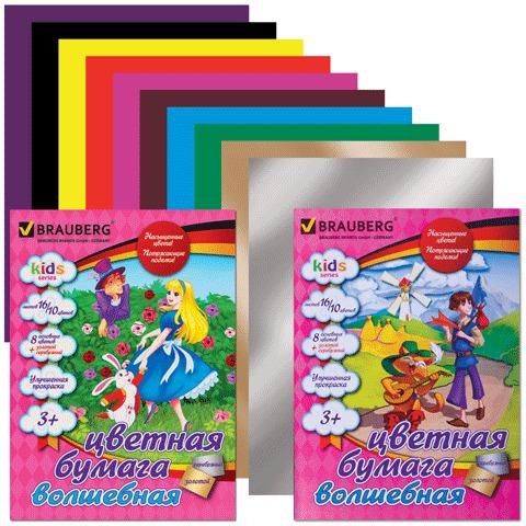 058860 Цветная бумага А4 ВОЛШЕБНАЯ, офсет, 16л/10цв BRAUBERG Kids series