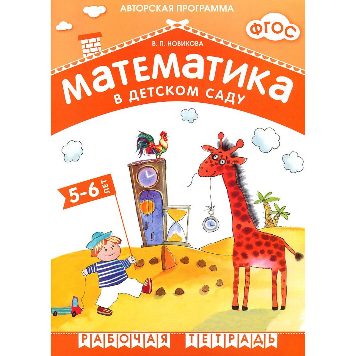 Математика в детском саду. 5-6 лет. Рабочая тетрадь. (ФГОС) /Новикова.