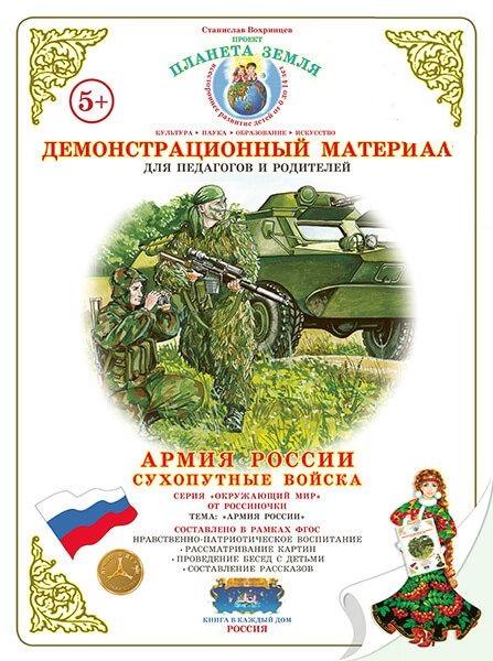 076533 ДМ. Вохринцева. Армия России. Сухопутные войска А3