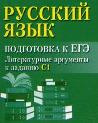 Заярная. Русский язык. Подготовка к ЕГЭ: литературные аргументы к сочинению.