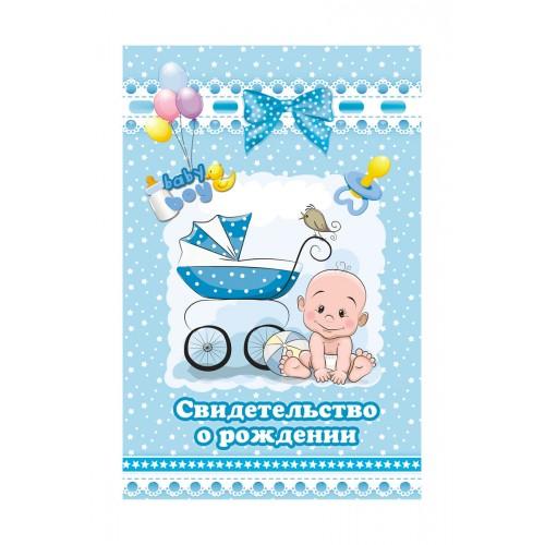 """078587 Папка Адресная А5 (134*205мм) """"Свидетельство о рождении. Малыш и коляска"""""""