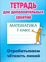Петренко. Математика. Тетрадь для дополнительных занятий. 1 кл. Отрабатываем чёткость линий.