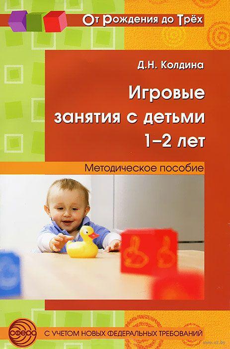 Колдина. Игровые занятия с детьми 1-2 лет. Мет. пос.