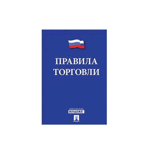 """028788 Брошюра """"Правила торговли"""", 80 стр."""